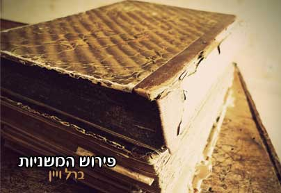 Photo of Introduction to the Mishnah