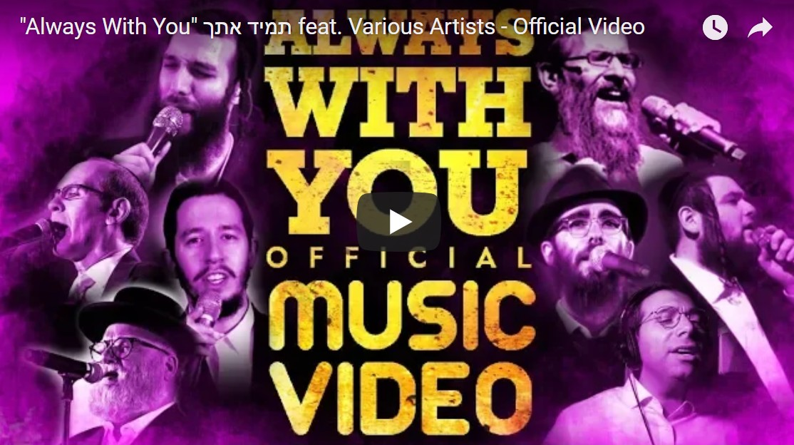 "Photo of ""Always With You"" – Official Music Video – Various Artists"
