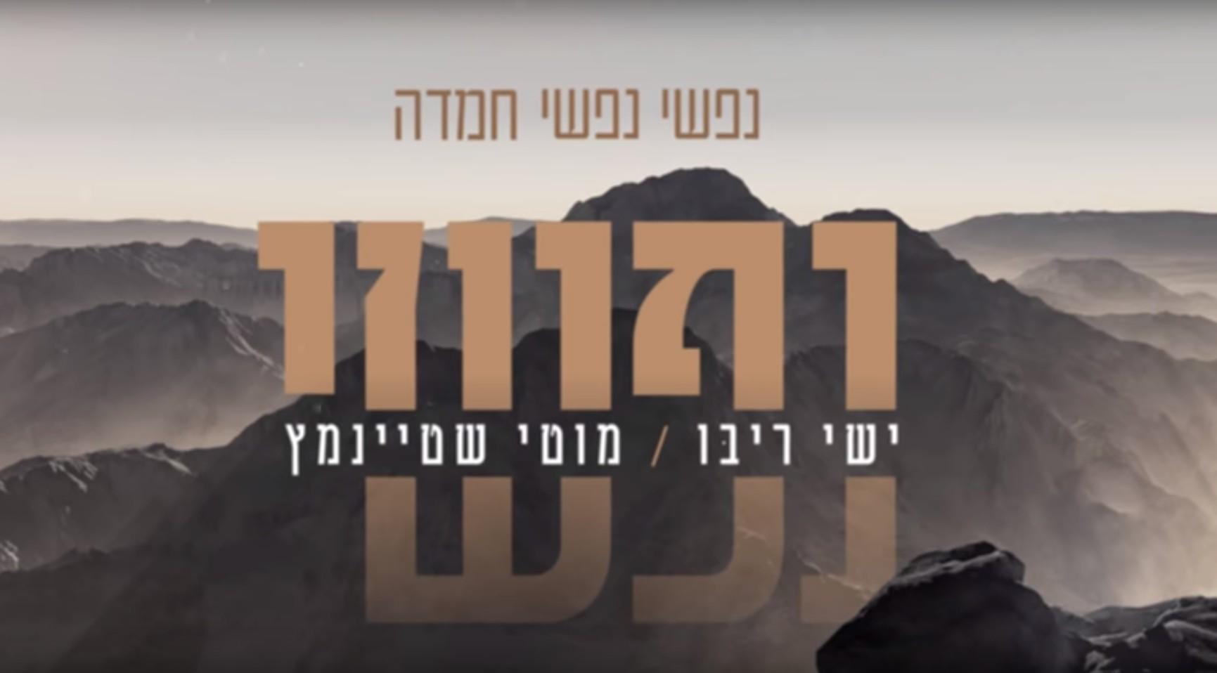 Photo of New Release: Ishay Ribo & Motty Steinmetz – Nafshi