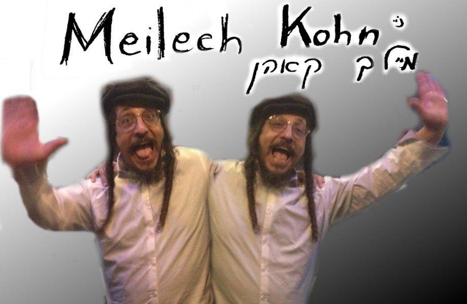 Photo of VeUhavtu by Meilech Kohn – Unofficial Music Video