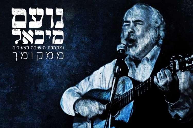 Photo of Mimkomcha: Legendary Carlebach Song by Noam Michael
