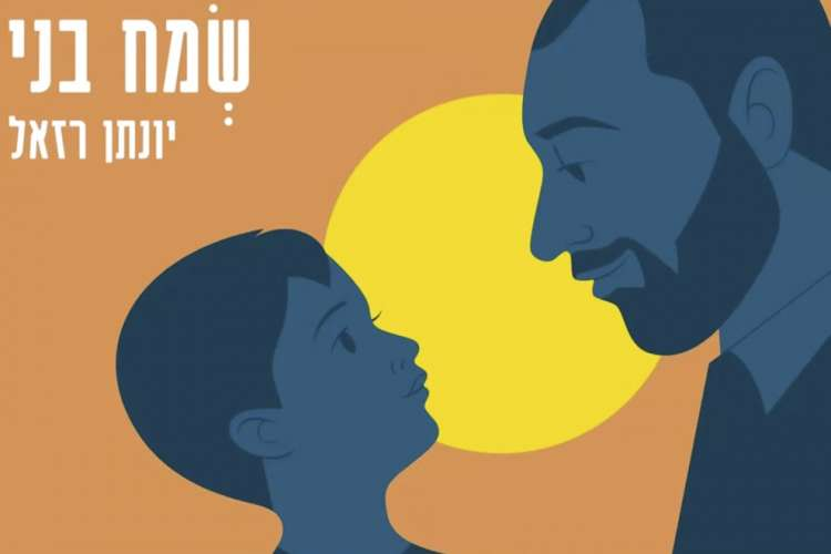 Photo of Yonatan Razel: New Release – Smach Bni