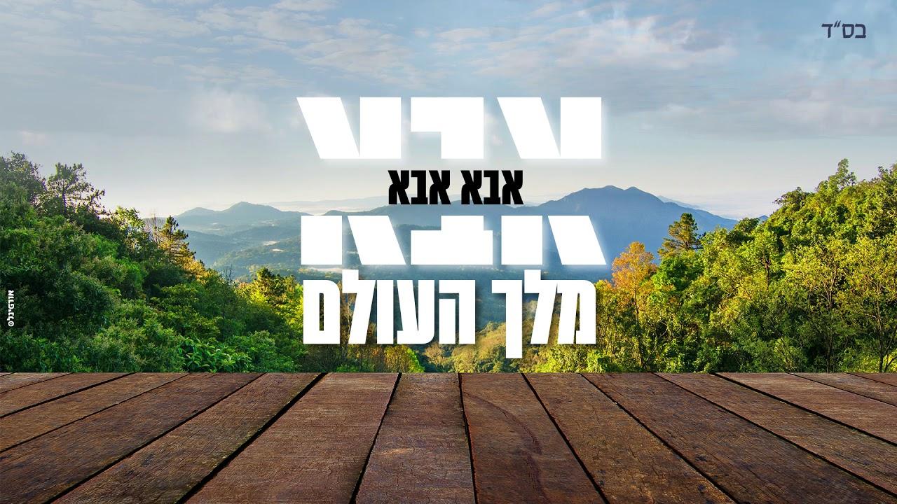 Photo of Abba: Avraham Fried & Ari Hill – New Release