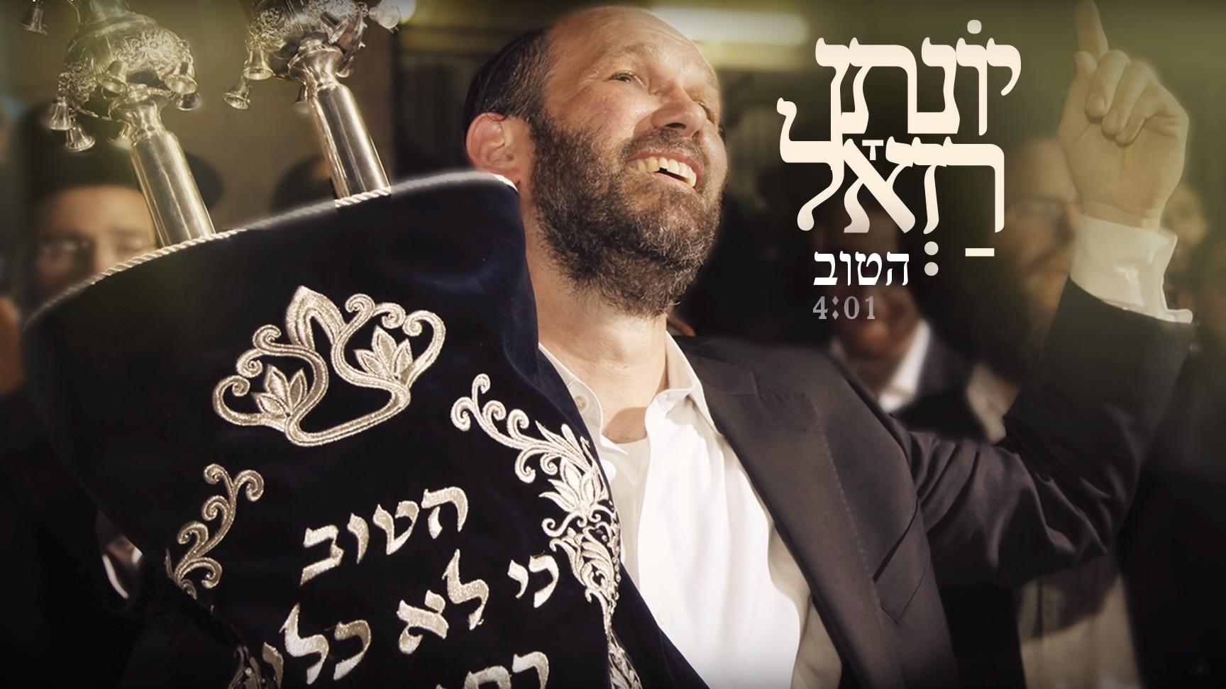 Photo of 'Hatov' by Yonatan Razel