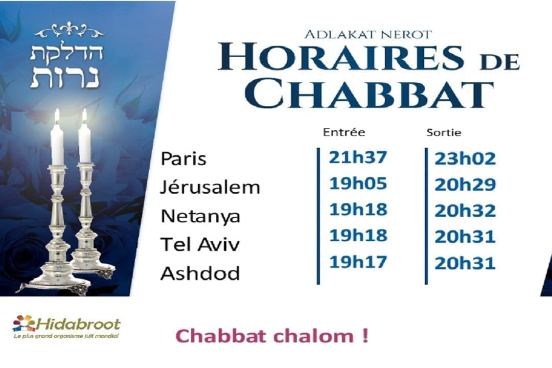 Photo of Horaires de Chabbat 14 Juin 2019