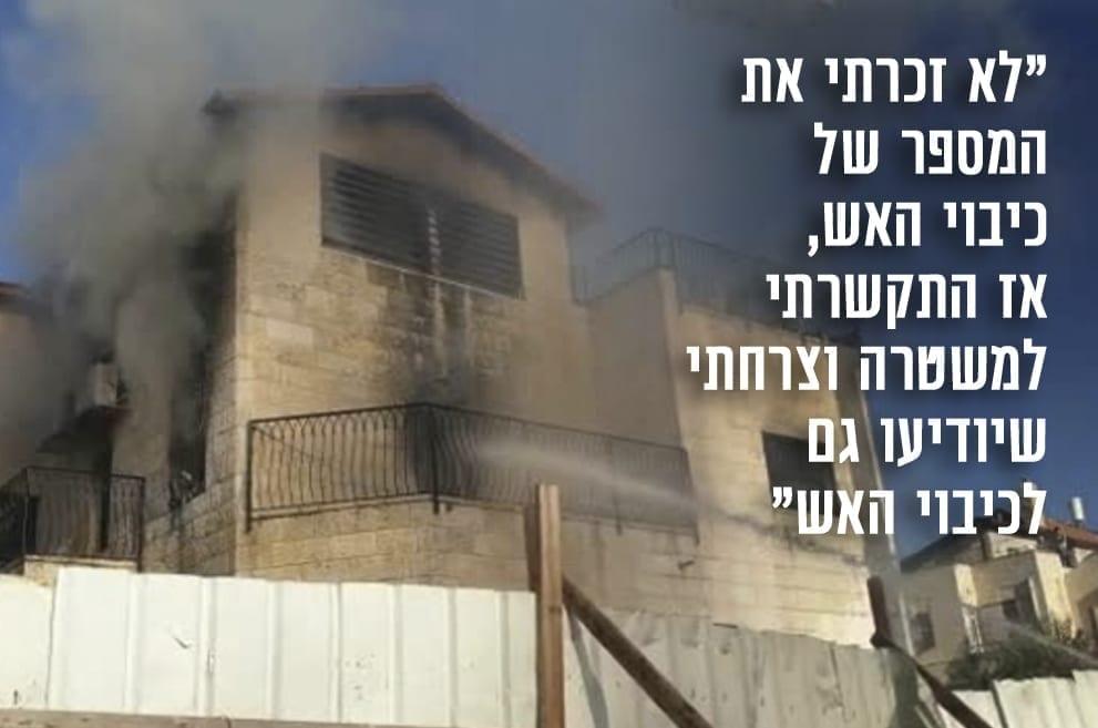 Photo of Rav Avraham Ohayon : ''Tout est parti en fumée ! C'est un vrai miracle que nous en soyons tous sortis vivants''