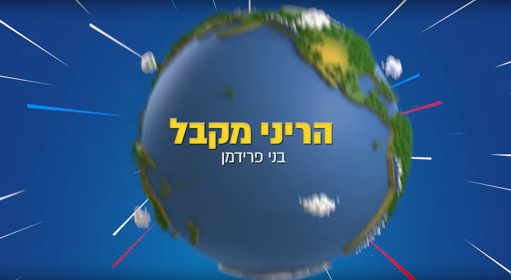 Photo of Hareini: New Release by Benny Friedman – Lyric Video